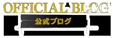 Caligula Overdose -カリギュラ オーバードーズ- 公式ブログ
