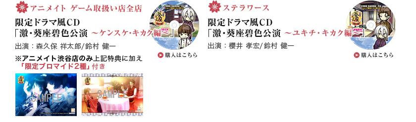 ・アニメイト ゲーム取扱い店全店 限定ドラマ風CD「激・葵座碧色公演 ~...   「文明開華