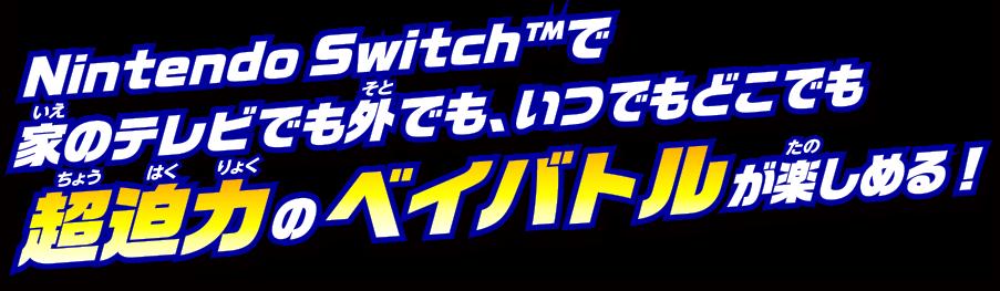 Nintendo Switch™で、家のテレビでも外でも、いつでもどこでも超迫力のベイバトルが楽しめる!