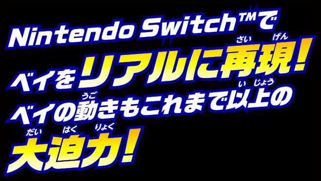 Nintendo Switch™でベイをリアルに再現!ベイの動きもこれまで以上の大迫力!