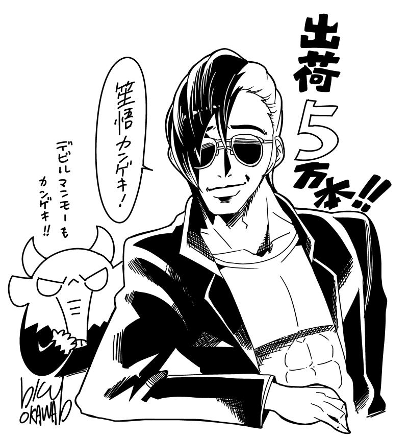5万本_ぶくぶ