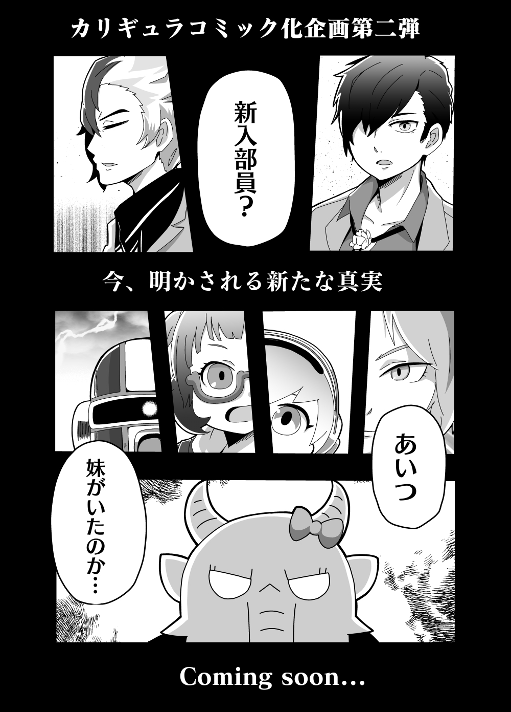 カリギュラ予告カット (1)