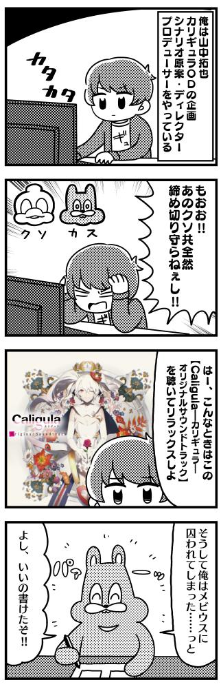 カリギュラ_020 (1)