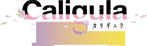 ブログ用【カリギュラ】3周年ロゴ