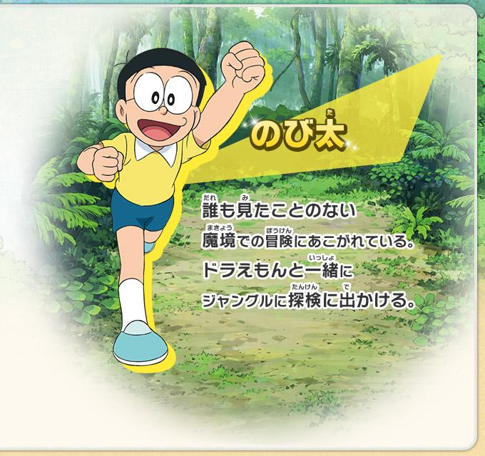 ドラえもん (キャラクター)の画像 p1_37