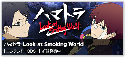 ハマトラ Look at Smoking World